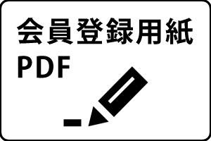 会員登録用紙(PDF)