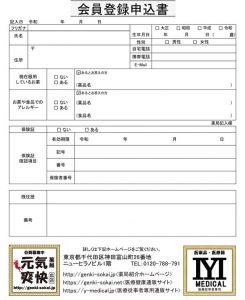 会員登録申込書(PDF)